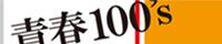 青春100`s